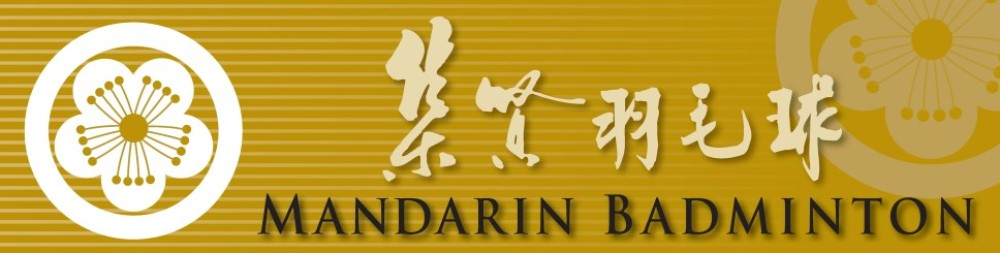 Mandarin Badminton Club